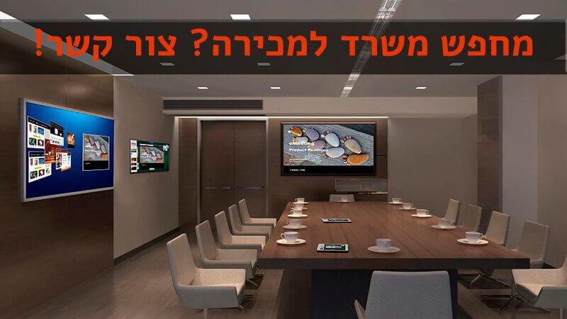 משרדים קטנים במרכז