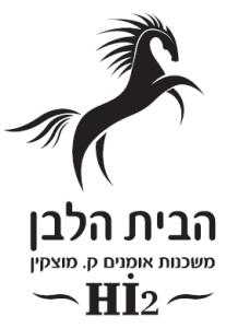 habait-halavan-logo
