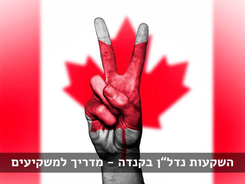 השקעות נדלן בקנדה