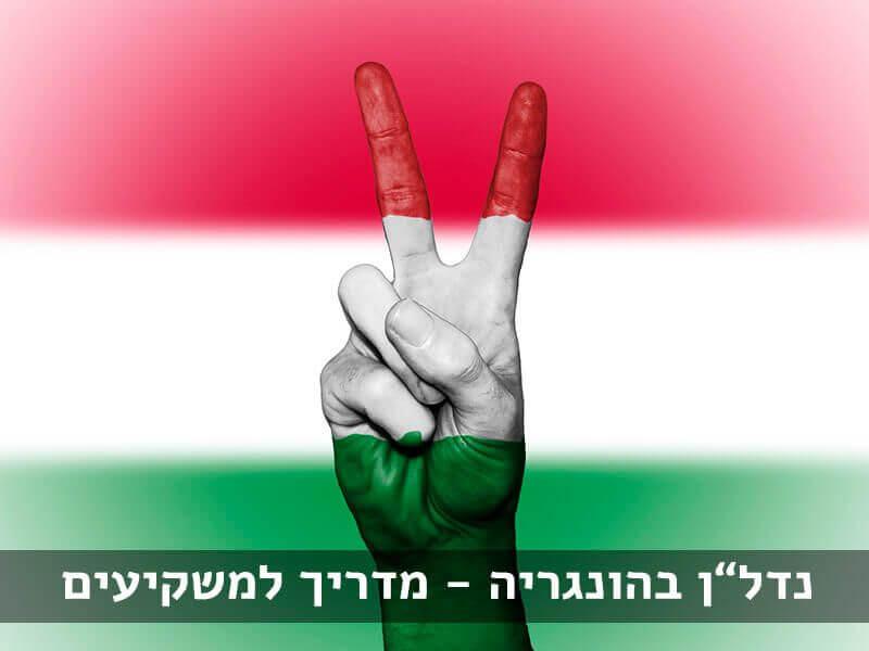 """נדל""""ן בהונגריה"""