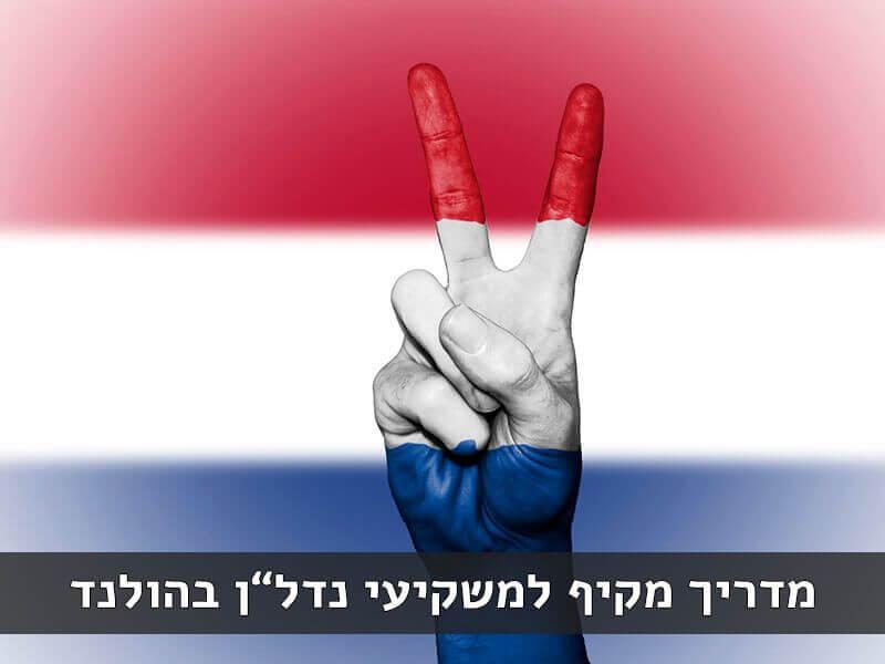 """השקעות נדל""""ן בהולנד 2018"""