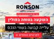 ronson פולין
