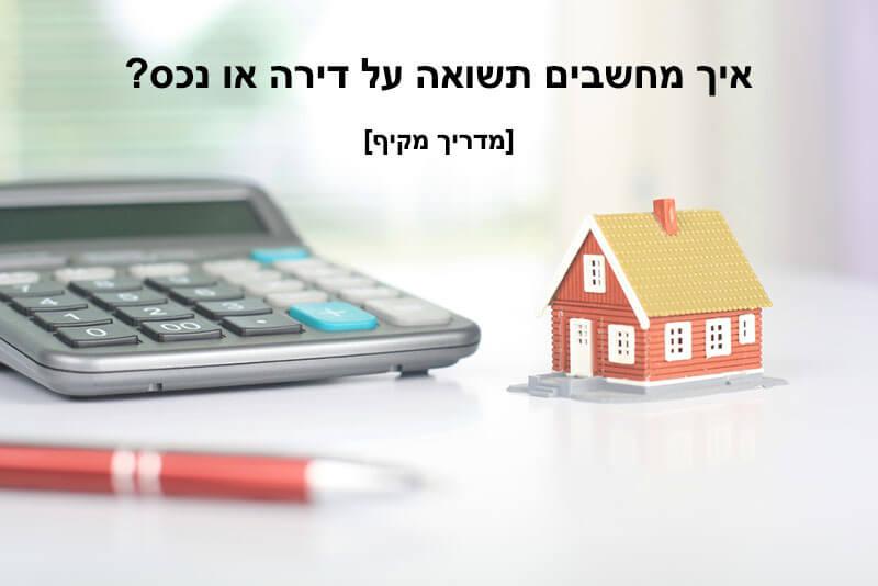 """מחשבון תשואה - איך לחשב תשואה על נדל""""ן"""