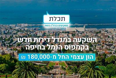 קמפוס הנמל בחיפה תכלת נדלן