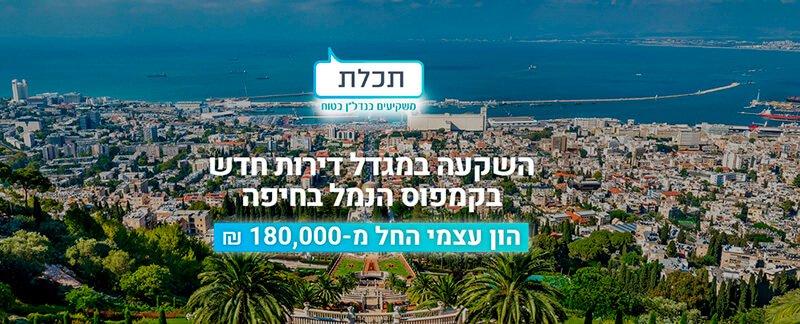 קמפוס הנמל חיפה השקעה תכלת נדלן