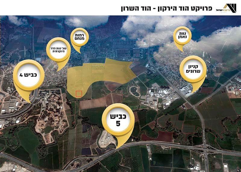 קרקע להשקעה נוף הירקון בריטניה ישראל