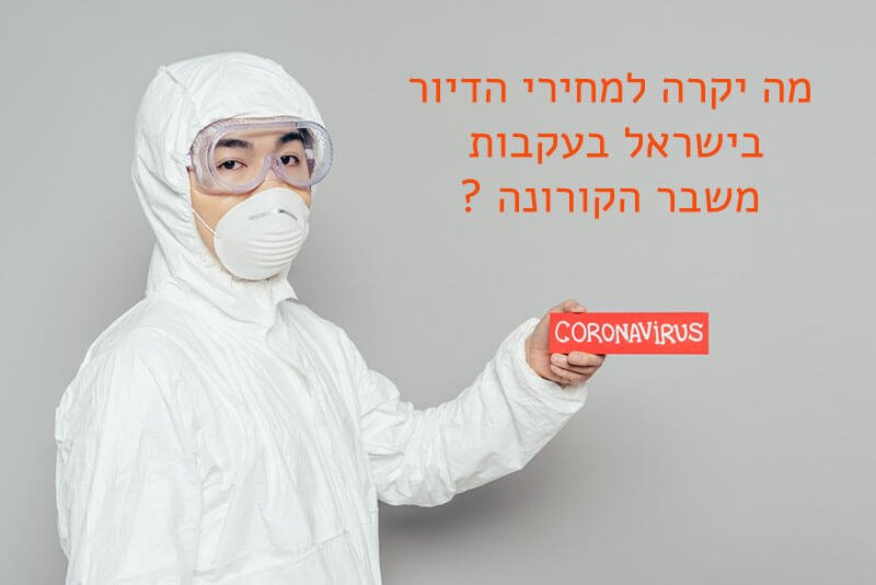 מחירי הדיור קורונה - מה יקרה למחירי הדירות בישראל