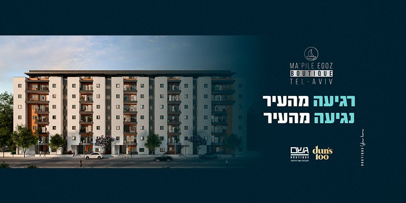 מעפילי אגוז בוטיק תל אביב